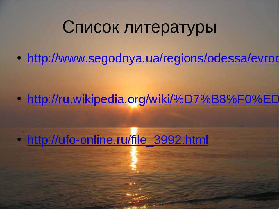 Список литературы http://www.segodnya.ua/regions/odessa/evrocojuz-reshit-prob...