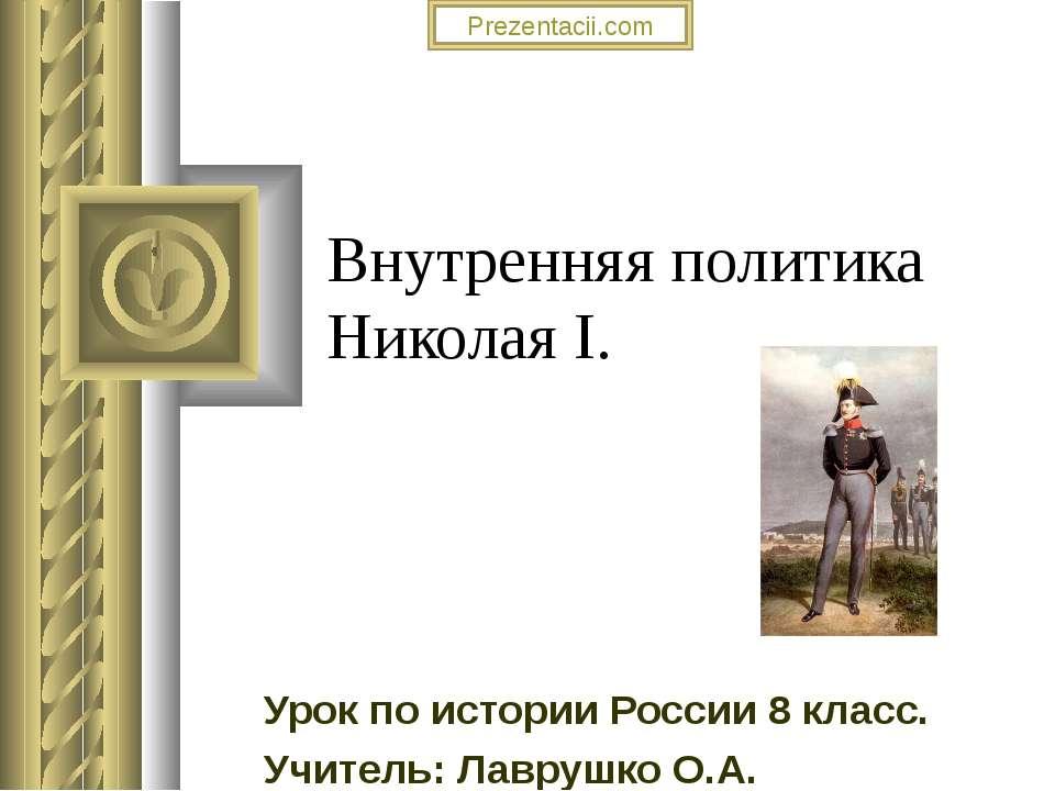 Внутренняя политика Николая I. Урок по истории России 8 класс. Учитель: Лавру...