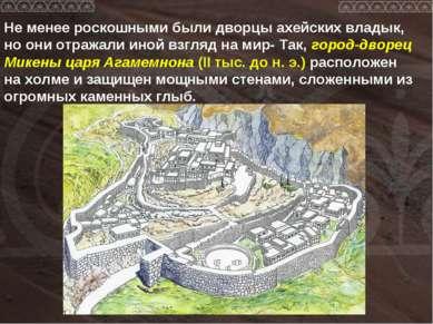 Не менее роскошными были дворцы ахейских владык, но они отражали иной взгляд ...