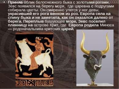 Приняв облик белоснежного быка с золотыми рогами, Зевс появился на берегу мор...