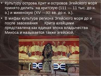 Культуру острова Крит и островов Эгейского моря принято делить на критскую (1...