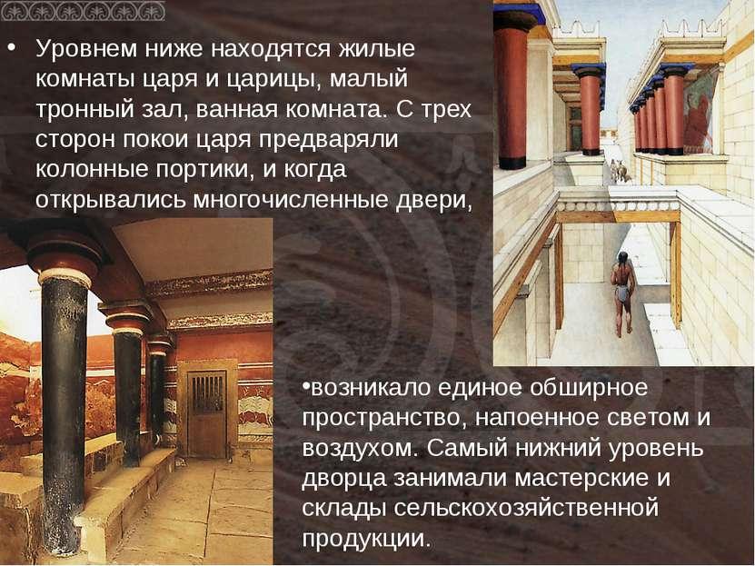 Уровнем ниже находятся жилые комнаты царя и царицы, малый тронный зал, ванная...