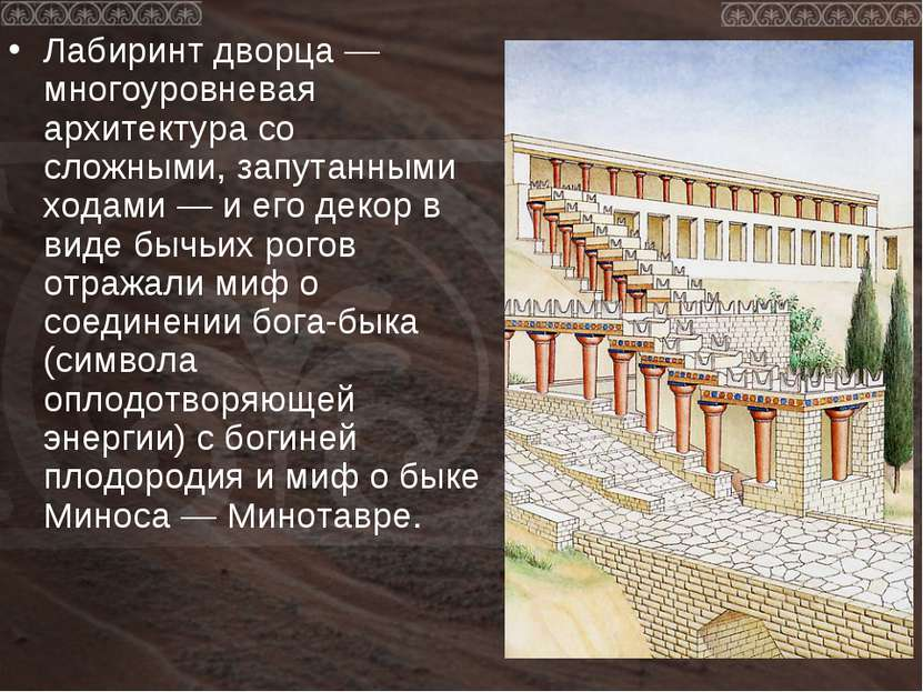 Лабиринт дворца — многоуровневая архитектура со сложными, запутанными ходами ...