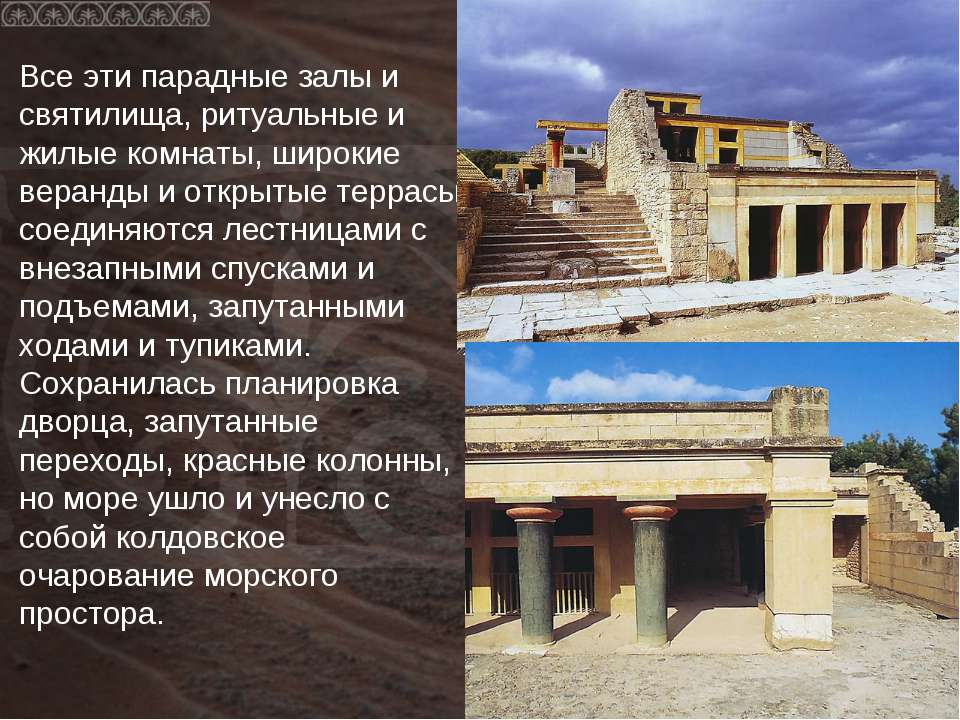 Все эти парадные залы и святилища, ритуальные и жилые комнаты, широкие веранд...