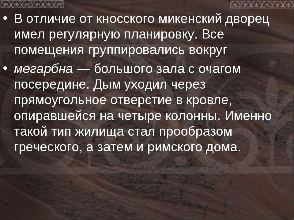 В отличие от кносского микенский дворец имел регулярную планировку. Все помещ...