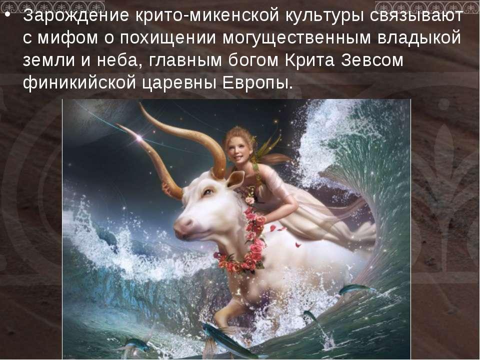 Зарождение крито-микенской культуры связывают с мифом о похищении могуществен...