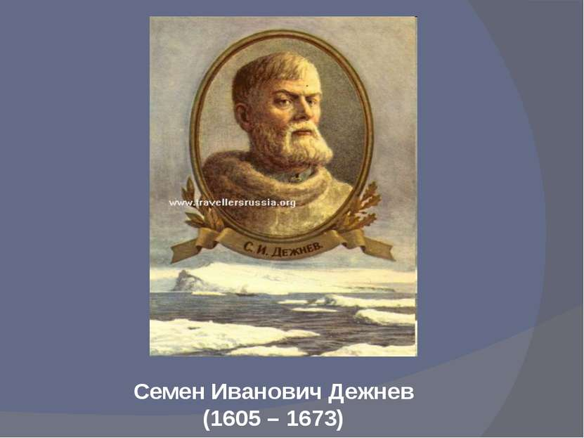 Самая восточная точка Евразии Мыс Дежнева