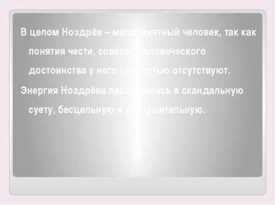 В целом Ноздрёв – малоприятный человек, так как понятия чести, совести, челов...