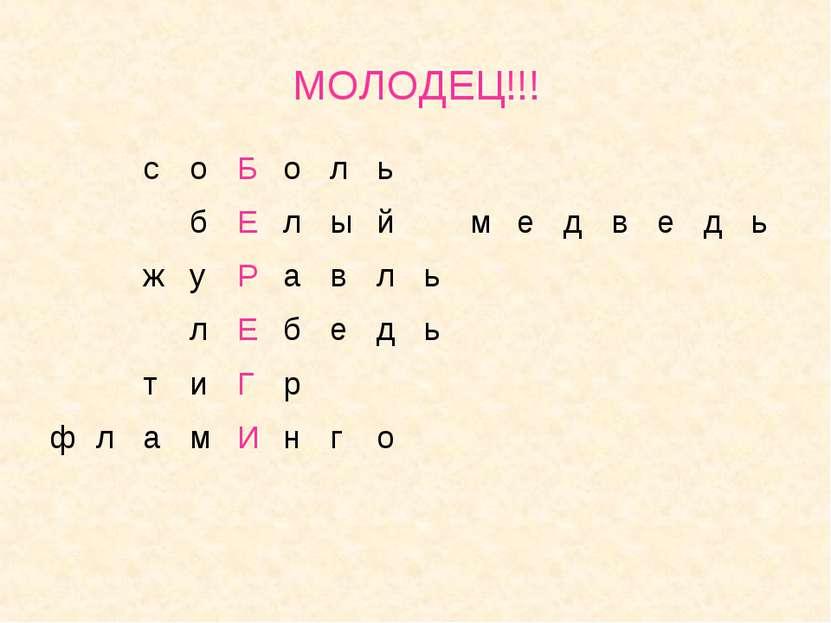 МОЛОДЕЦ!!! с о Б о л ь б Е л ы й м е д в е д ь ж у Р а в л ь л Е б е д ь т и ...