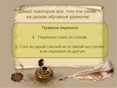 Выпиши только те слова, которые можно перенести. Проверь. Ольга, Оля, Ирина, ...