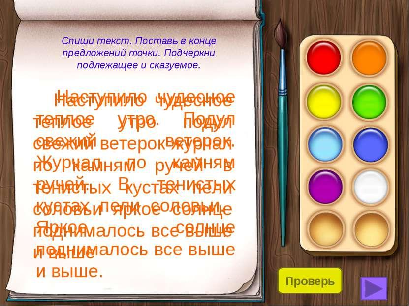 Вставь в тексте пропущенные слова. Запиши текст по правилам орфографии. Пчелы...