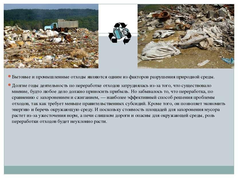 Бытовые и промышленные отходы являются одним из факторов разрушения природной...