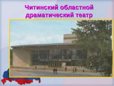 Читинский областной драматический театр