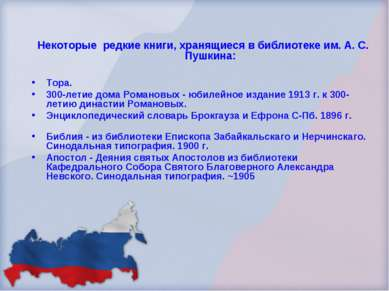 Некоторые редкие книги, хранящиеся в библиотеке им. А. С. Пушкина: Тора. 300-...
