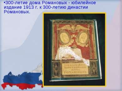 300-летие дома Романовых - юбилейное издание 1913 г. к 300-летию династии Ром...