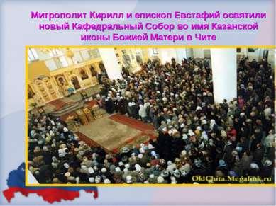 Митрополит Кирилл и епископ Евстафий освятили новый Кафедральный Собор во имя...