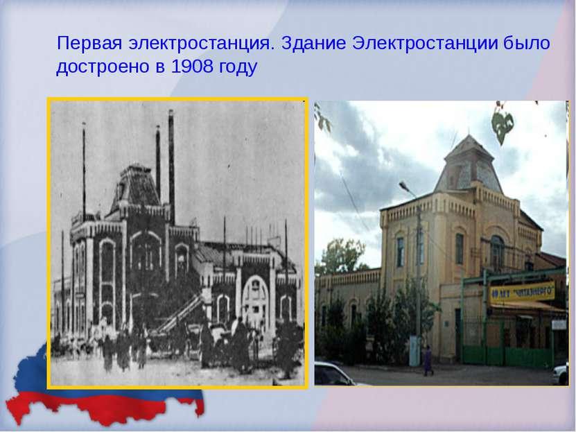 Первая электростанция. Здание Электростанции было достроено в 1908 году