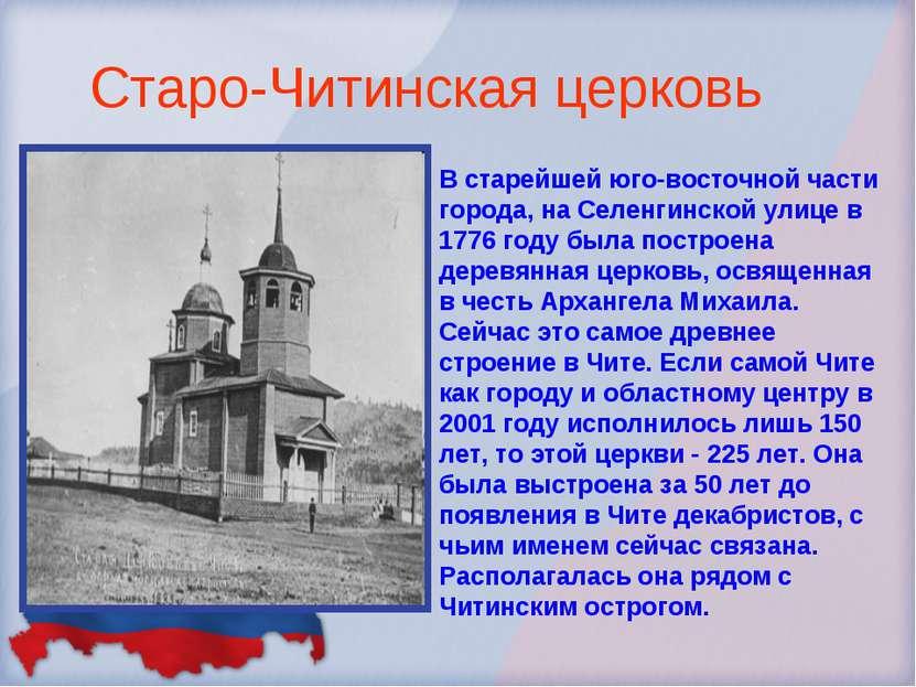 Старо-Читинская церковь В старейшей юго-восточной части города, на Селенгинск...