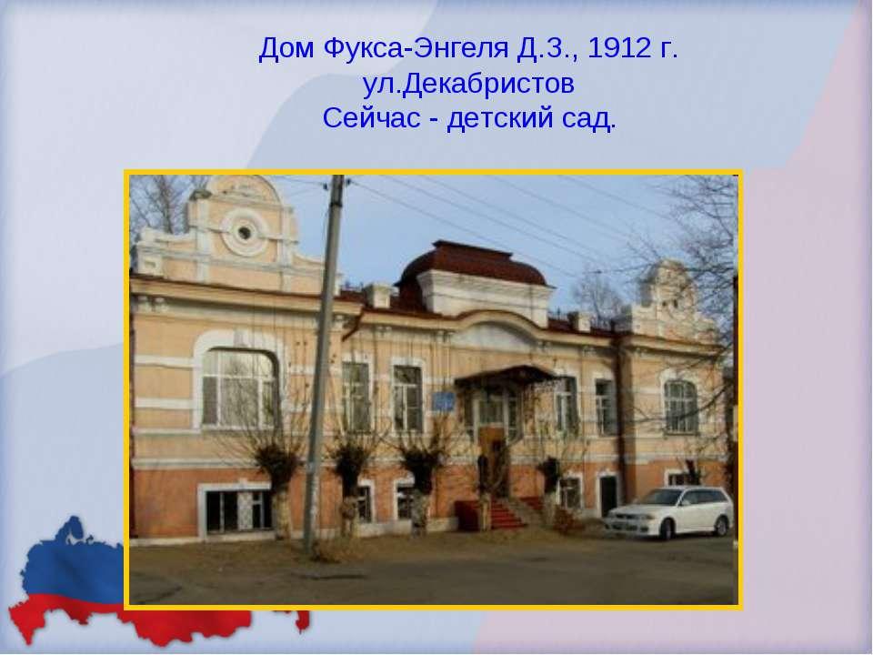 Дом Фукса-Энгеля Д.З., 1912 г. ул.Декабристов Сейчас - детский сад.