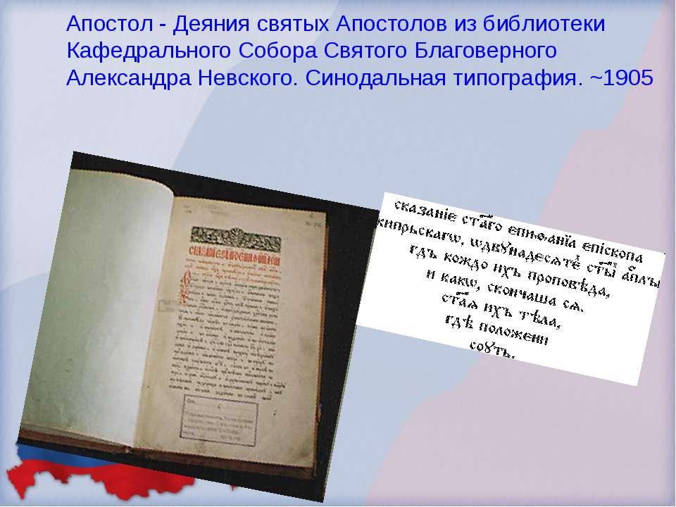 Апостол - Деяния святых Апостолов из библиотеки Кафедрального Собора Святого ...