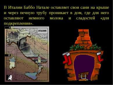 В Италии Баббо Натале оставляет свои сани на крыше и через печную трубу прони...