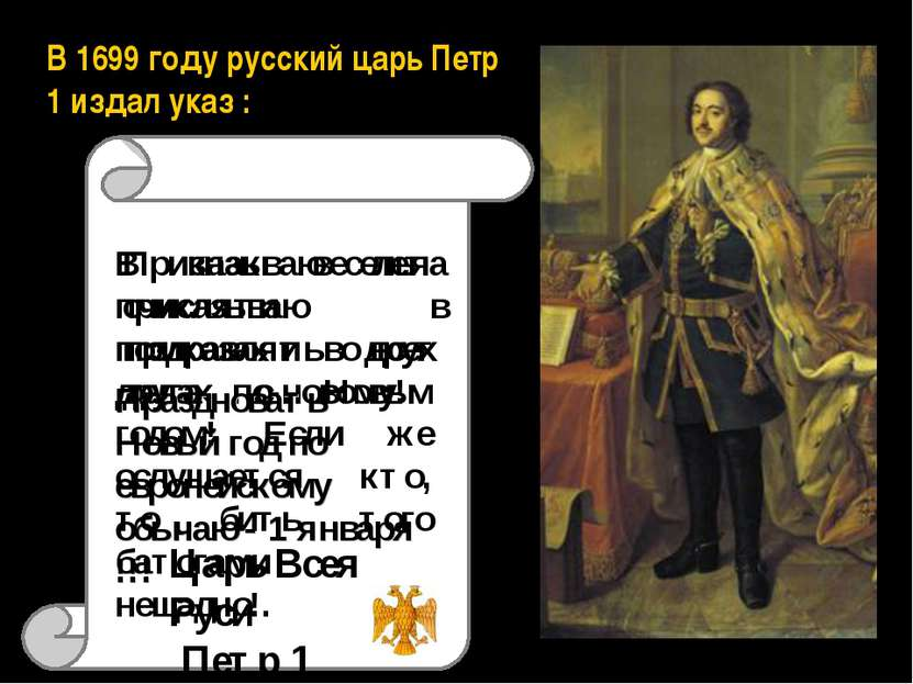 В 1699 году русский царь Петр 1 издал указ : Приказываю лета счисляти в прика...