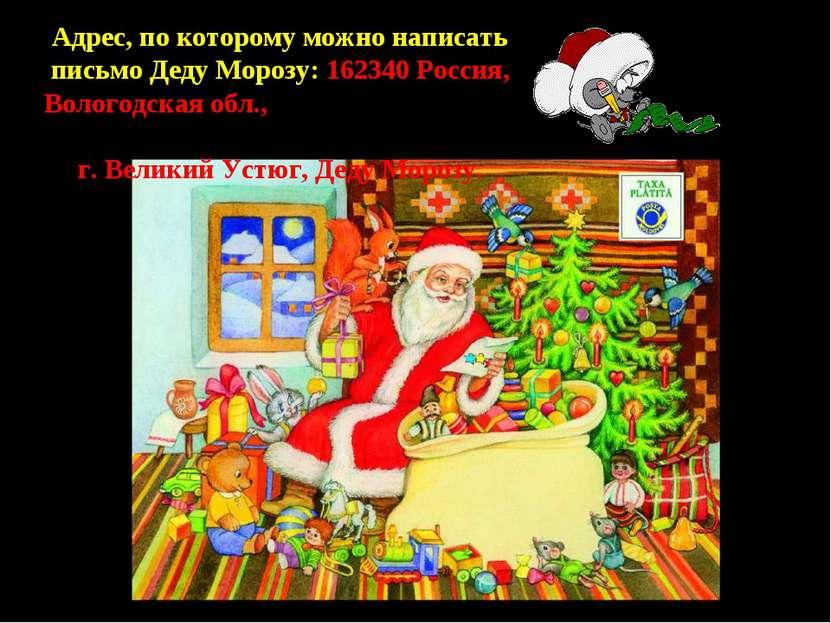 Адрес, по которому можно написать письмо Деду Морозу: 162340 Россия, Вологодс...