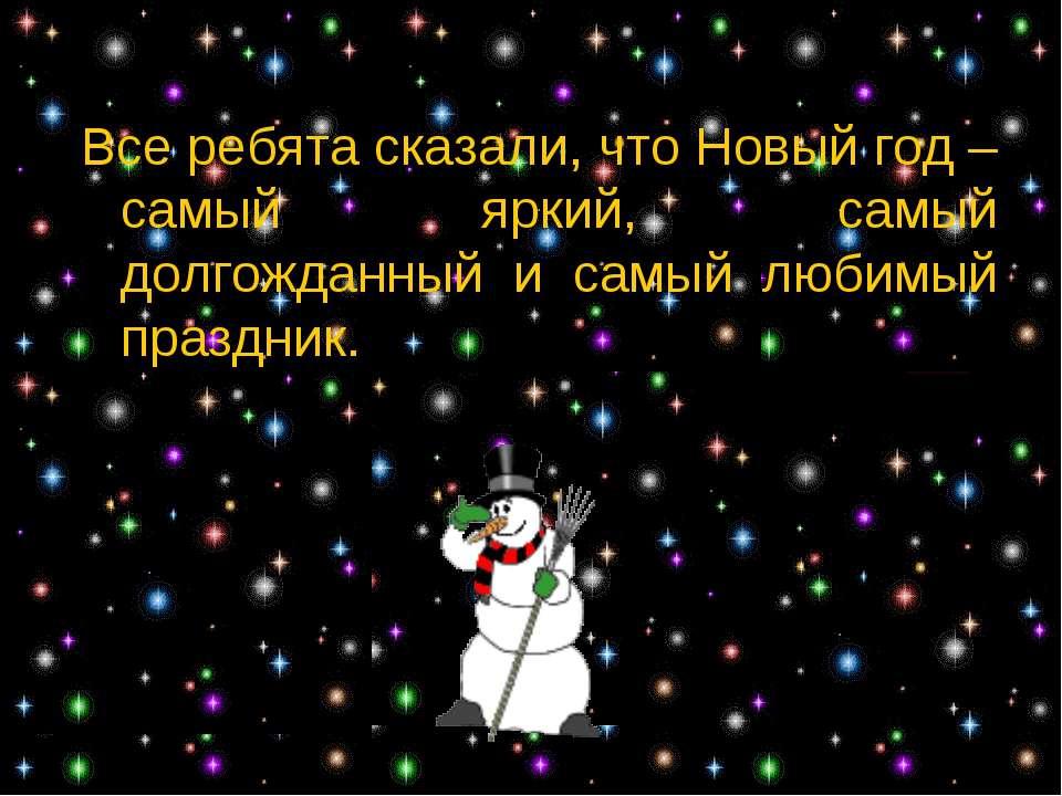 Все ребята сказали, что Новый год – самый яркий, самый долгожданный и самый л...