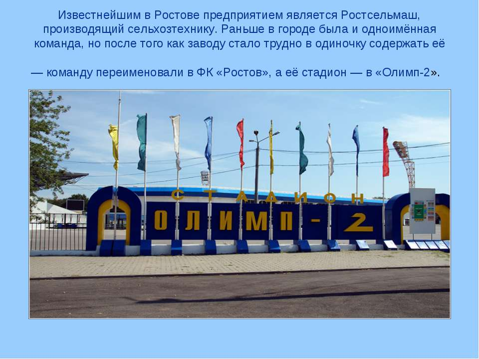 Известнейшим в Ростове предприятием является Ростсельмаш, производящий сельхо...