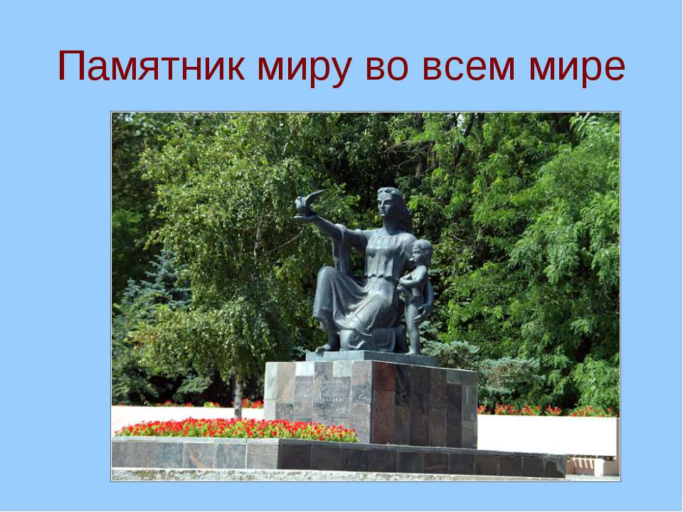 Памятник миру во всем мире