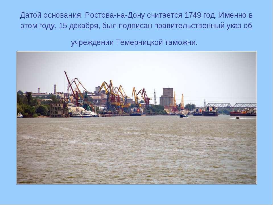 Датой основания Ростова-на-Дону считается 1749 год. Именно в этом году, 15 де...