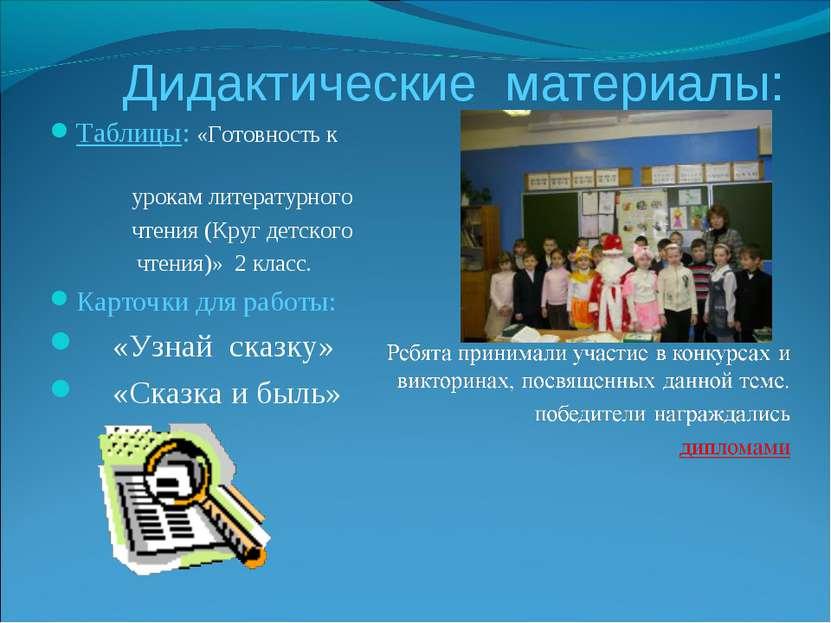 Дидактические материалы: Таблицы: «Готовность к урокам литературного чтения (...