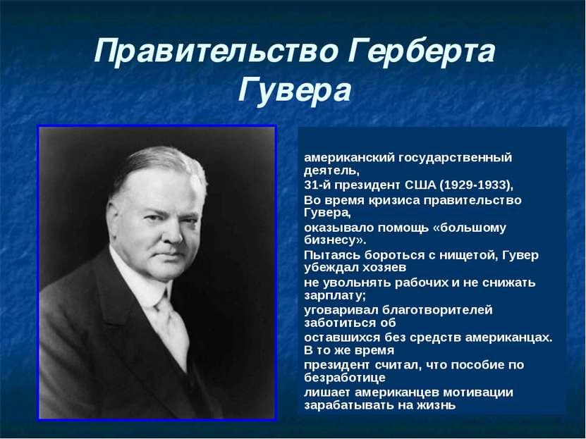 Правительство Герберта Гувера американский государственный деятель, 31-й през...