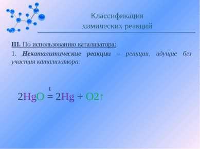 III. По использованию катализатора: 1. Некаталитические реакции – реакции, ид...