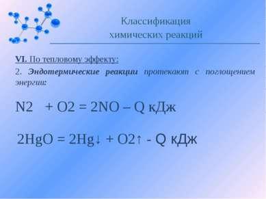 VI. По тепловому эффекту: 2. Эндотермические реакции протекают с поглощением ...