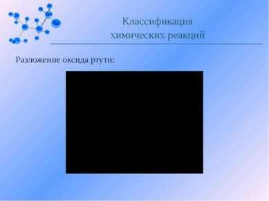 Разложение оксида ртути: Классификация химических реакций