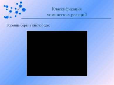 Горение серы в кислороде: Классификация химических реакций