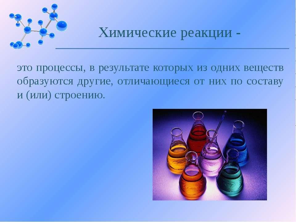 это процессы, в результате которых из одних веществ образуются другие, отлича...