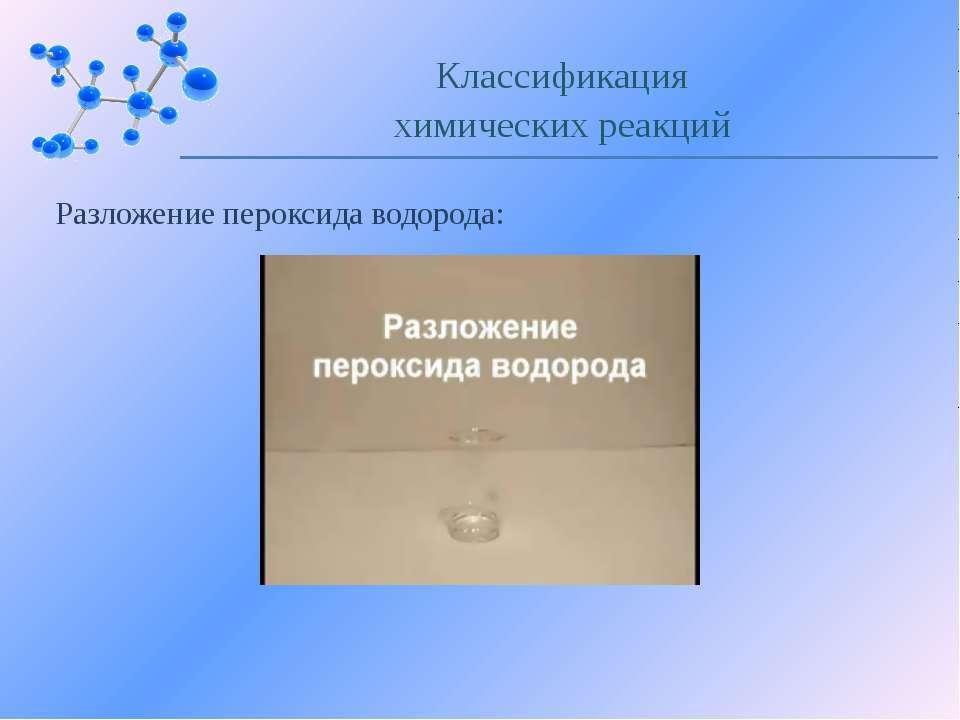 Разложение пероксида водорода: Классификация химических реакций