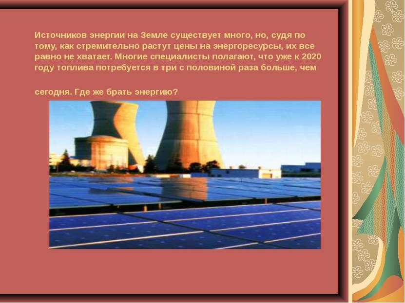 Источников энергии на Земле существует много, но, судя по тому, как стремител...