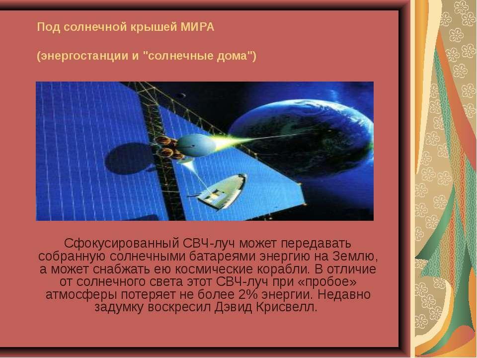 """Под солнечной крышей МИРА (энергостанции и """"солнечные дома"""") Сфокусированный ..."""