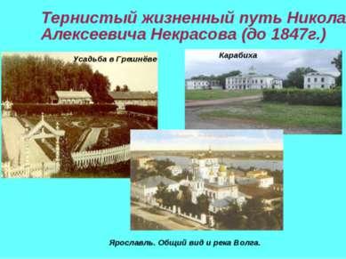 Тернистый жизненный путь Николая Алексеевича Некрасова (до 1847г.) Усадьба в ...