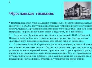 Ярославская гимназия. Несмотря на отсутствие домашних учителей, к 10 годам Не...