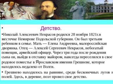 Детство. Николай Алексеевич Некрасов родился 28 ноября 1821г.в местечке Немир...