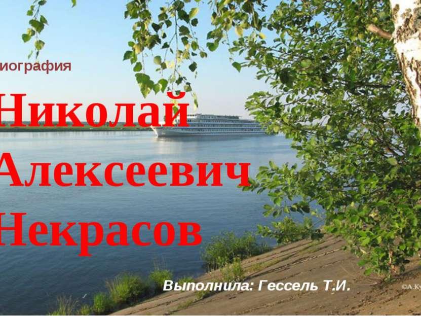 Николай Алексеевич Некрасов Биография Выполнила: Гессель Т.И.