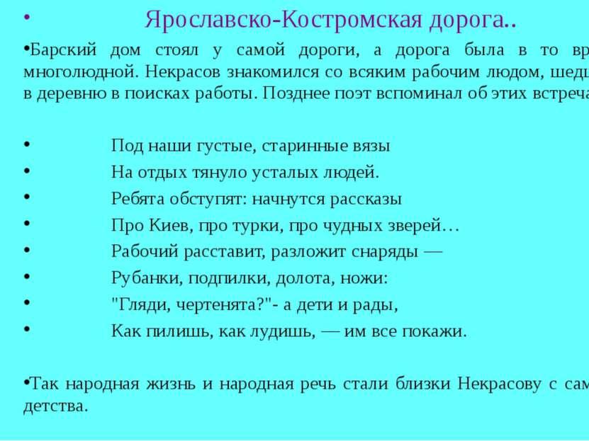 Ярославско-Костромская дорога.. Барский дом стоял у самой дороги, а дорога бы...