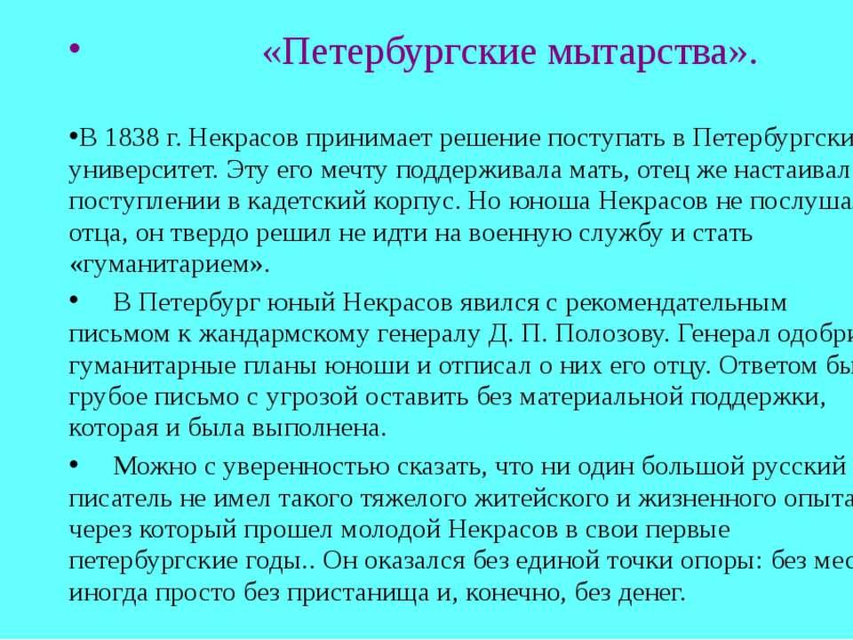 «Петербургские мытарства». В 1838 г. Некрасов принимает решение поступать в П...