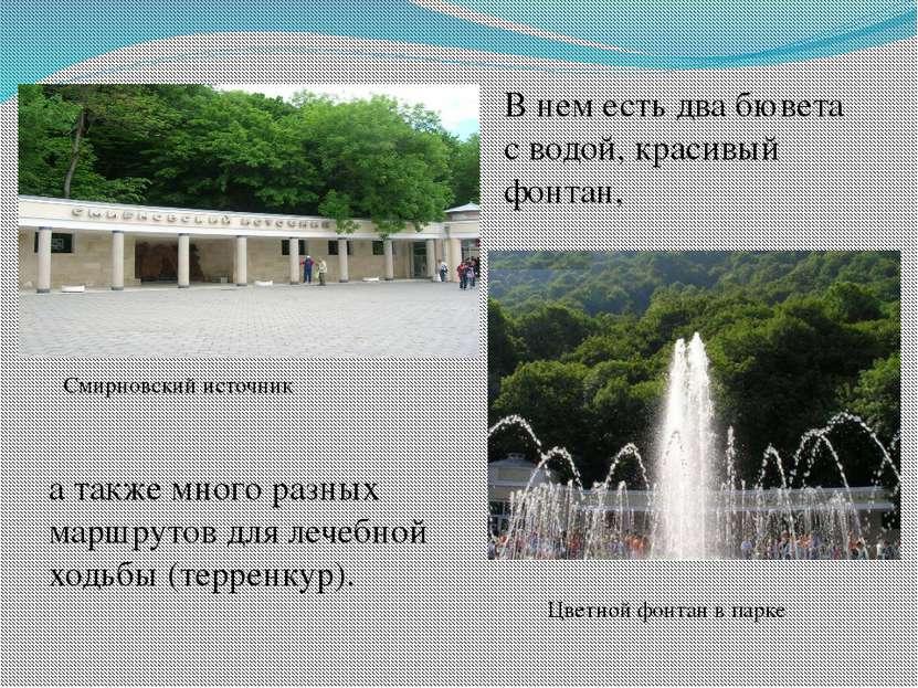 В нем есть два бювета с водой, красивый фонтан, а также много разных маршруто...