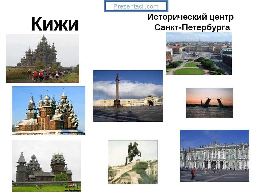 Кижи Исторический центр Санкт-Петербурга Prezentacii.com