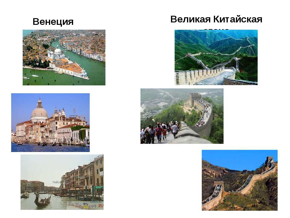 Венеция Великая Китайская стена